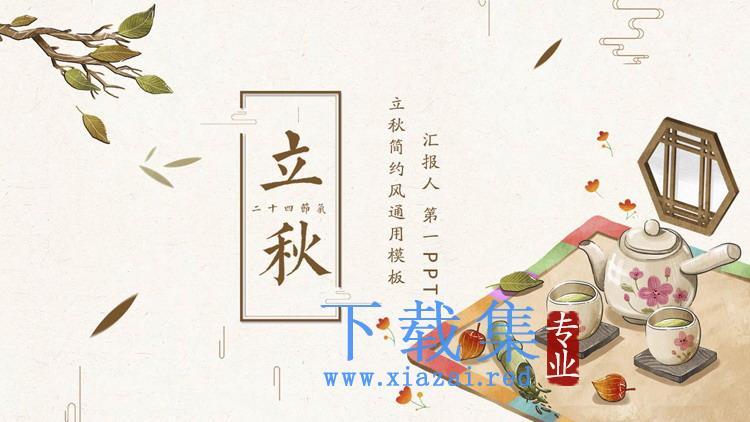 水彩落叶与茶具背景的立秋PPT模板