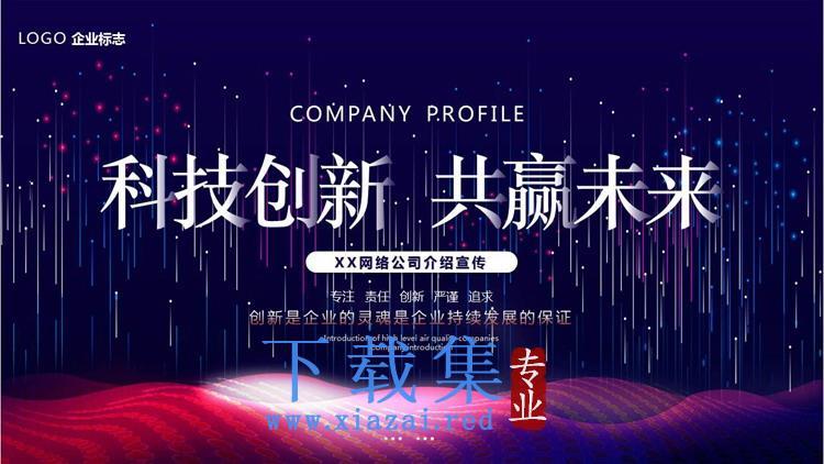 精致蓝色渐变科技公司公司介绍PPTPPT模板