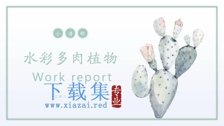 清新水彩仙人掌背景PPT模板免费下载  第1张