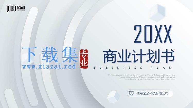 高端商务创业融资计划书PPT模板  第1张