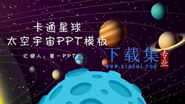 卡通宇宙星球背景的太空主题PPT模板  第1张
