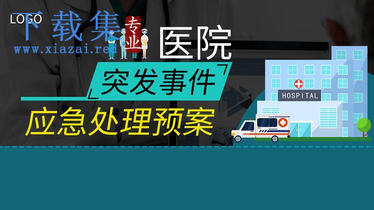 医院突发事件应急处理预案PPT模板