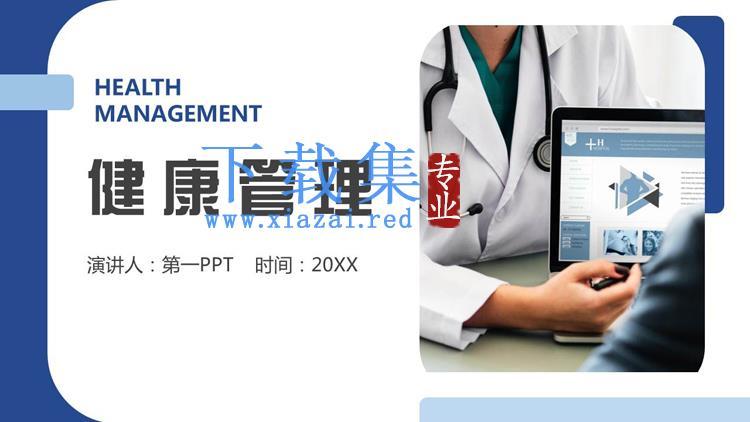 健康管理主题PPT模板  第1张