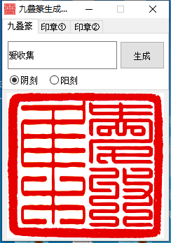 九叠篆生成器(篆字转换器)v1.4