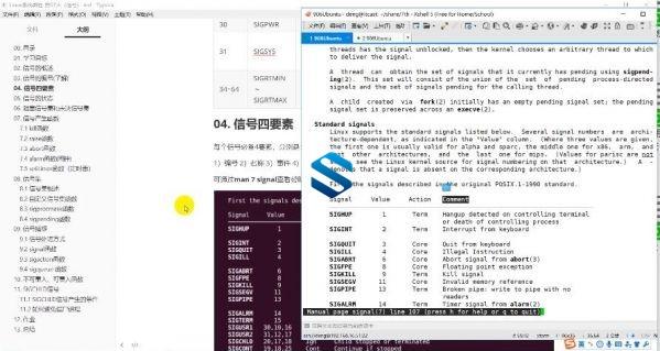 Linux高并发服务器架构实战 Linux系统编程+Linux网络编程 两大板斧解决海量业务需求