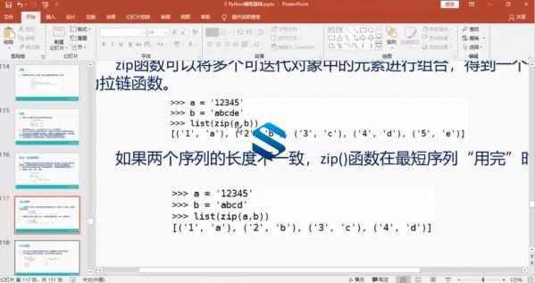 Python核心编程与案例+Python概述+Python语法 轻松快速学Python