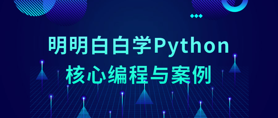 明明白白学Python核心编程