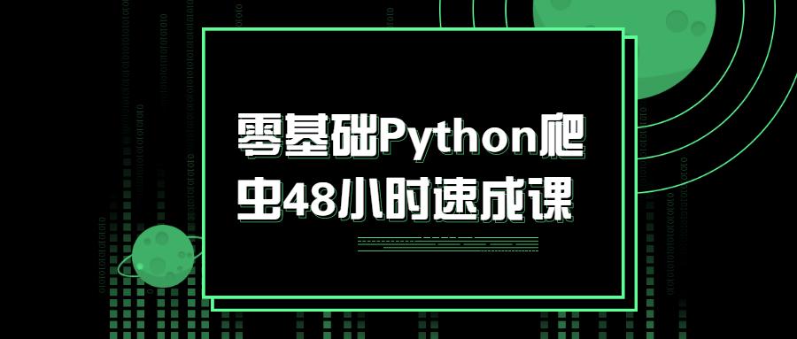 零基础Python爬虫48小时课