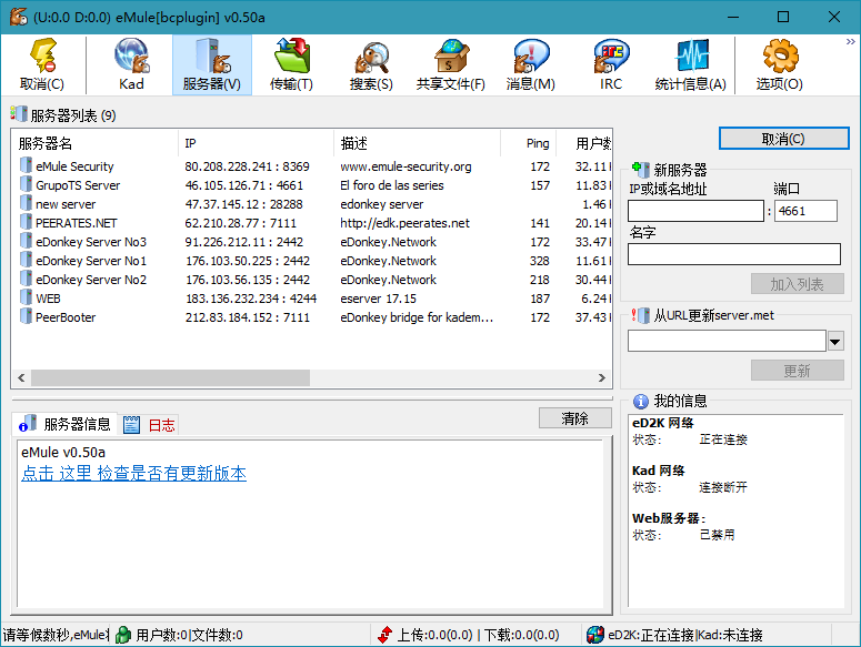 BitComet v1.80解锁全功能豪华版