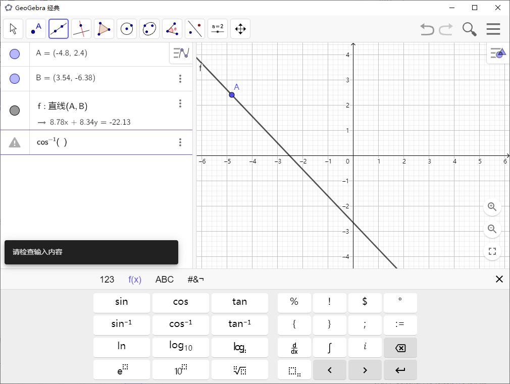 GeoGebra v6.0.666多平台版