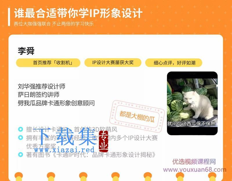 2021李舜IP形象设计全解实战班第2期  第2张