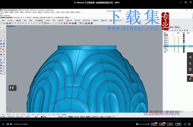 云尚Rhino7.0 进阶纹理篇高清教程有素材  第2张