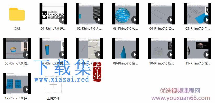 云尚Rhino7.0 进阶纹理篇高清教程有素材  第1张