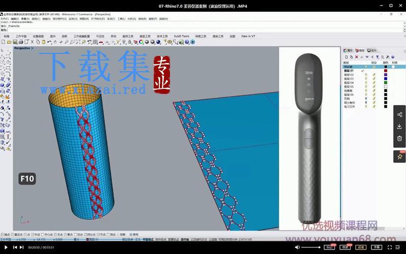 云尚Rhino7.0 进阶纹理篇高清教程有素材  第3张
