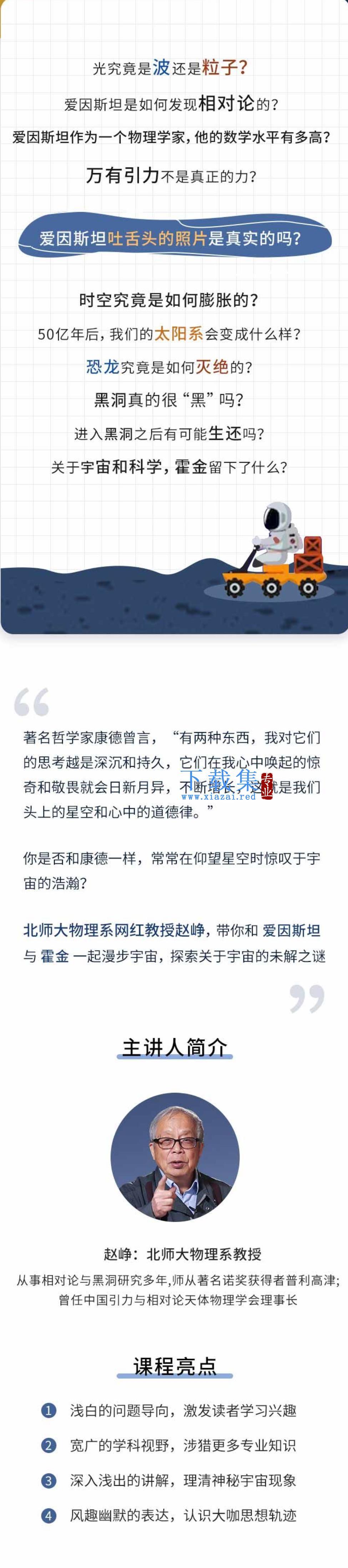 北师大物理系赵峥教授的宇宙学16讲