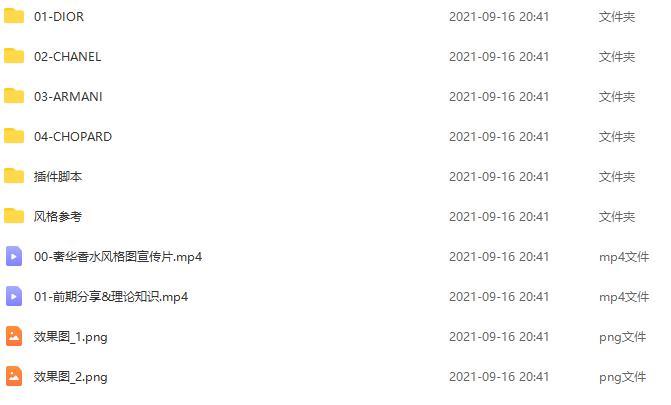 船长C4D Octane 奢华香水风格图产品渲染中文教程【画质高清有工程文件】