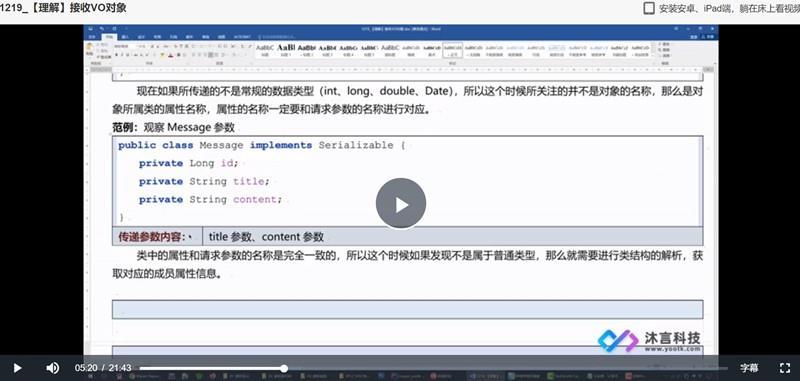 沐言科技:李兴华2021JavaWEB就业编程实战,高清视频(涵软件工具、代码)