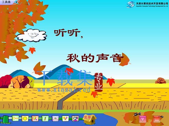 《听听,秋的声音》Flash动画课件下载