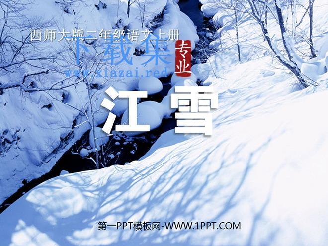 《江雪》PPT课件  第1张
