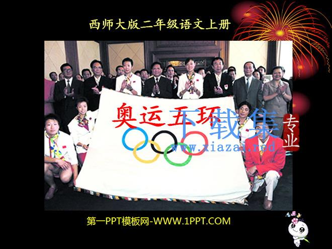 《奥运五环》PPT课件  第1张