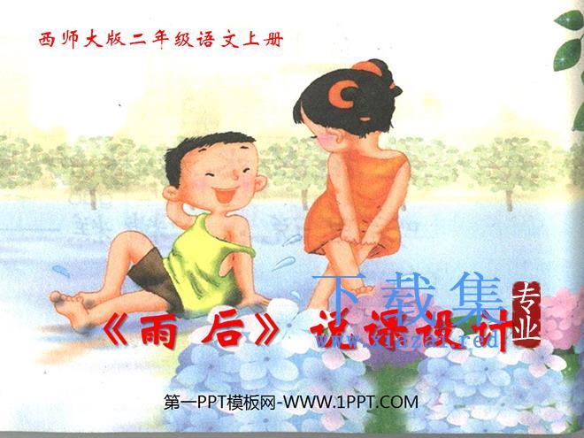 《雨后》PPT课件  第1张