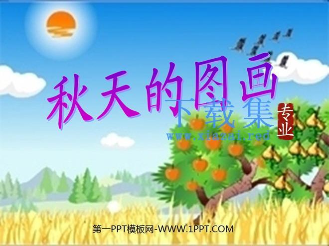 《秋天的图画》PPT教学课件下载4  第1张