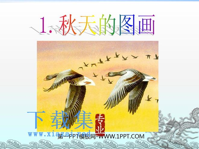 《秋天的图画》PPT教学课件下载5  第1张