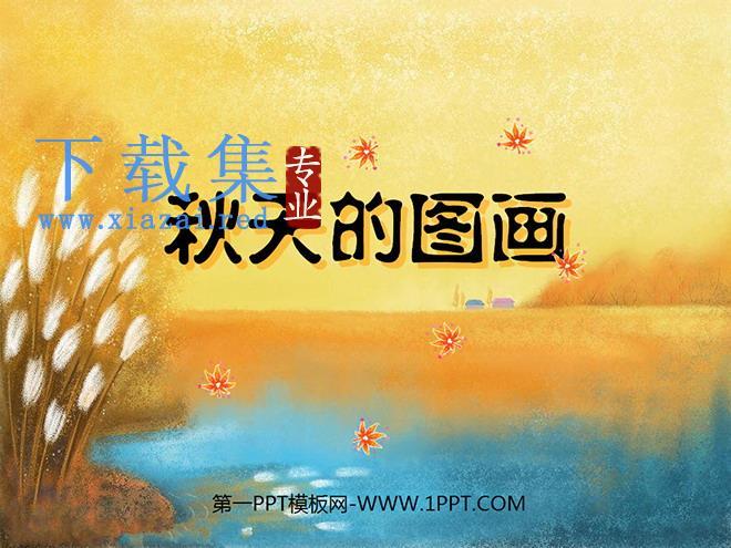 《秋天的图画》PPT教学课件下载6  第1张