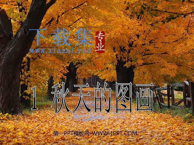 《秋天的图画》PPT教学课件下载7  第1张