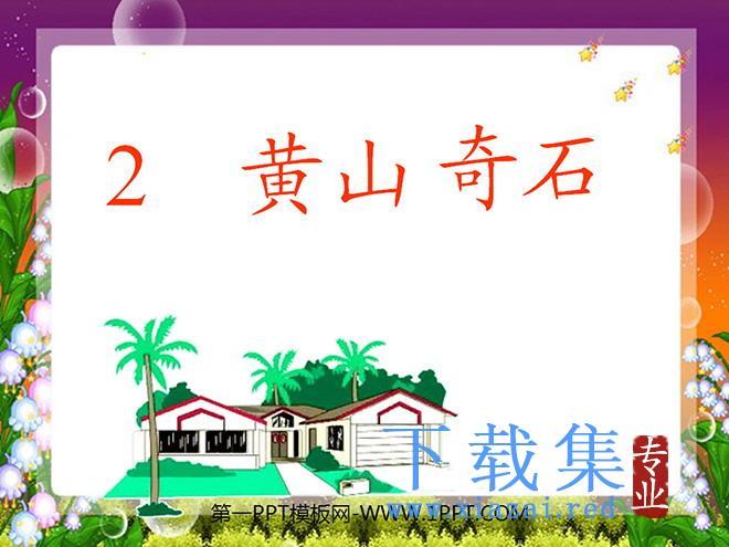 《黄山奇石》PPT教学课件下载4  第1张