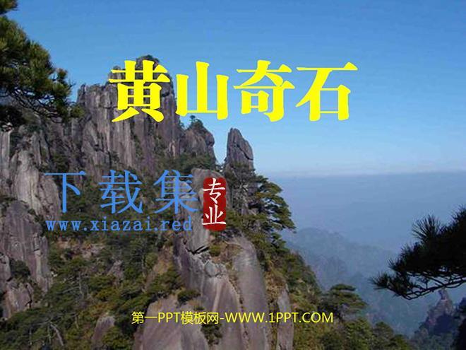 《黄山奇石》PPT教学课件下载5  第1张