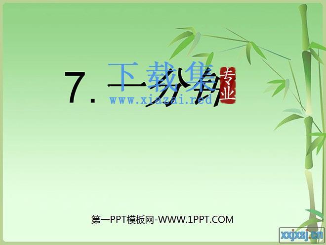 《一分钟》PPT教学课件下载3  第1张
