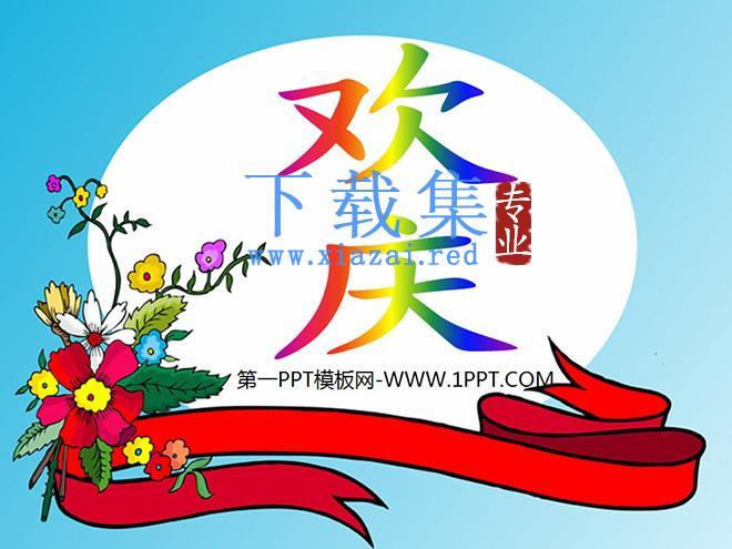 《欢庆》PPT教学课件下载3  第1张