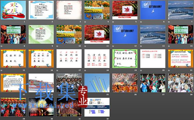 《欢庆》PPT教学课件下载3  第2张