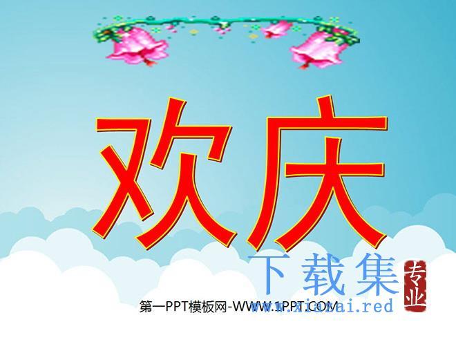 《欢庆》PPT教学课件下载4  第1张