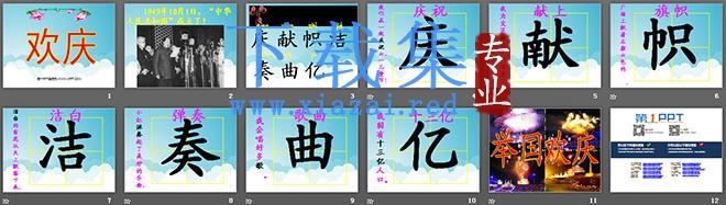 《欢庆》PPT教学课件下载4  第2张