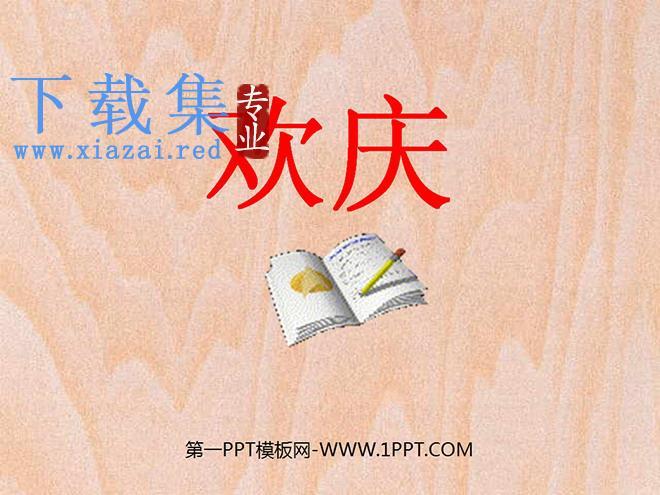 《欢庆》PPT教学课件下载5  第1张