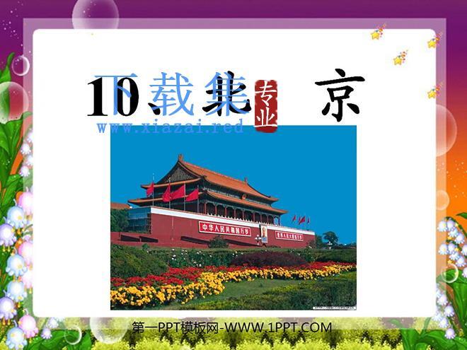 《北京》PPT教学课件下载5  第1张
