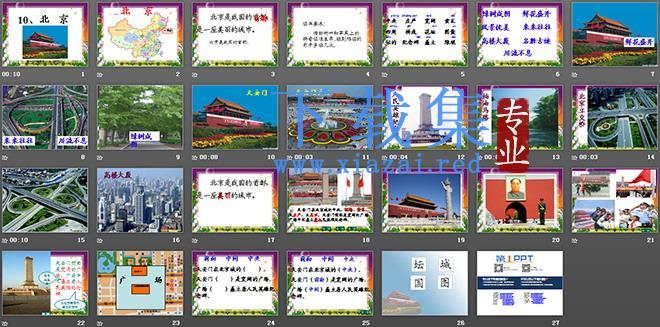 《北京》PPT教学课件下载5  第2张