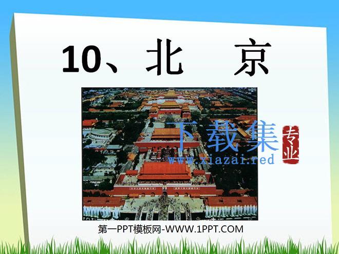 《北京》PPT教学课件下载6  第1张