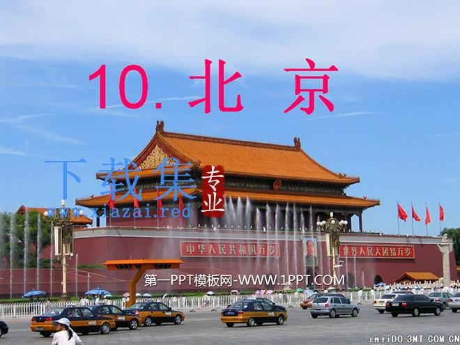 《北京》PPT教学课件下载7  第1张