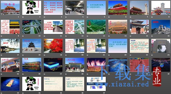 《北京》PPT教学课件下载7  第2张