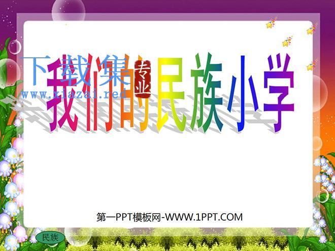 《我们的民族小学》PPT教学课件下载4  第1张