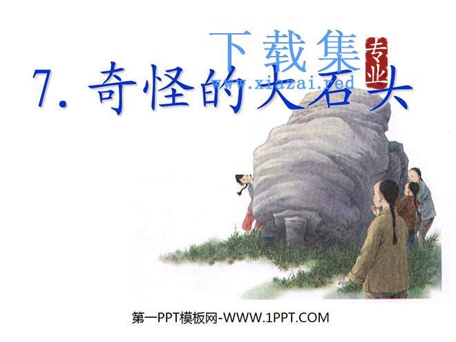 《奇怪的大石头》PPT教学课件下载3  第1张