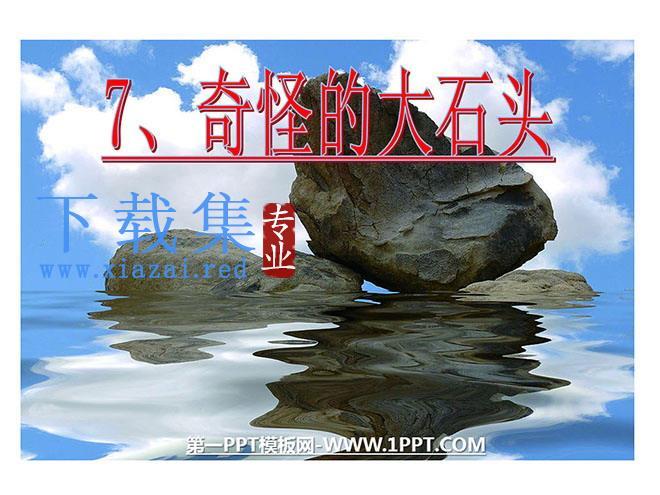 《奇怪的大石头》PPT教学课件下载4  第1张