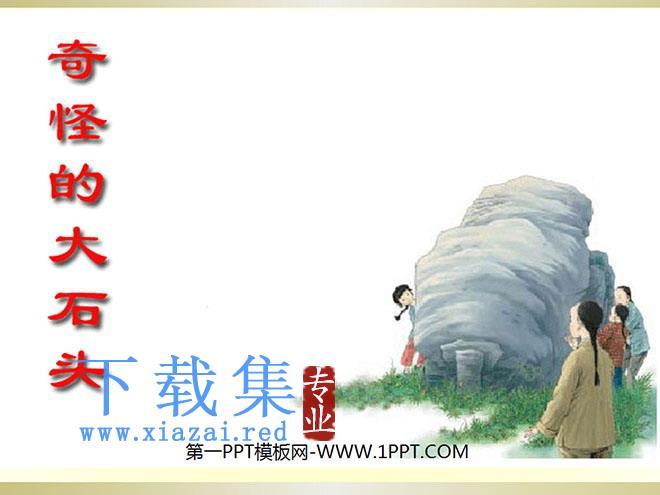 《奇怪的大石头》PPT教学课件下载5  第1张