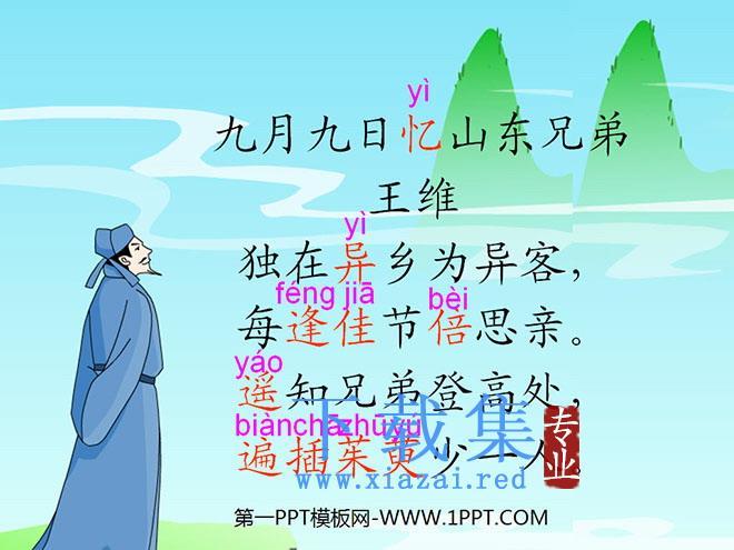 《九月九日忆山东兄弟》PPT教学课件下载2  第1张