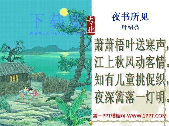 《夜书所见》PPT教学课件下载5  第1张