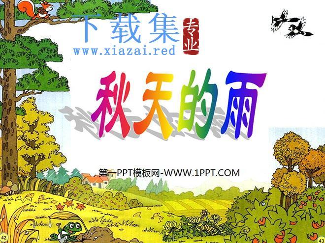 《秋天的雨》PPT教学课件下载4  第1张