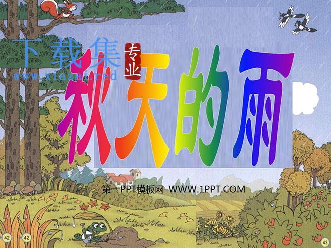 《秋天的雨》PPT教学课件下载5  第1张